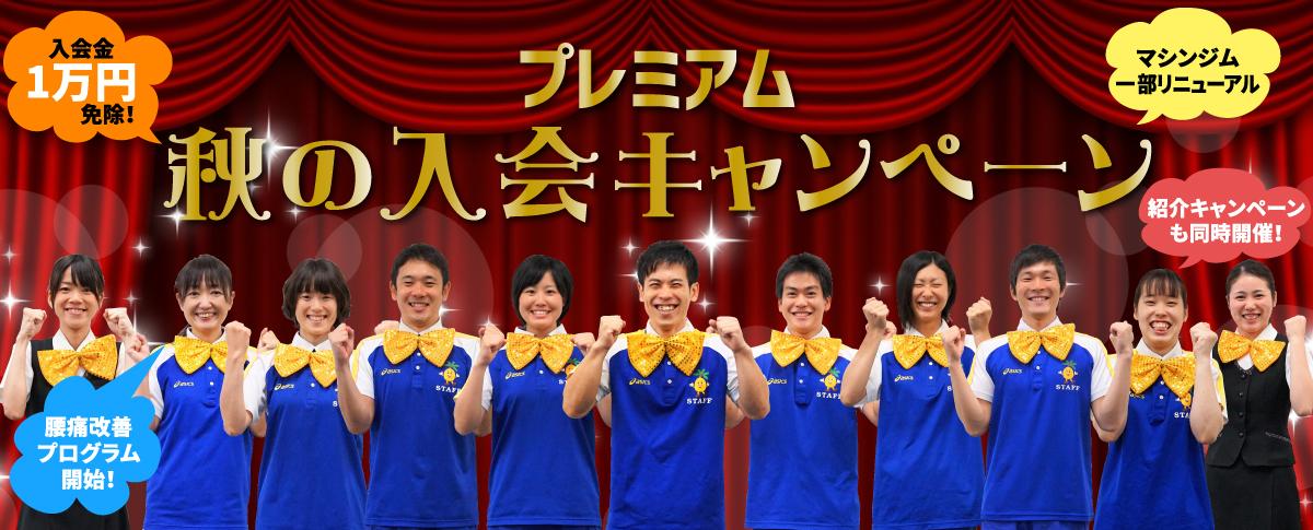 プレミアム入会キャンペーン