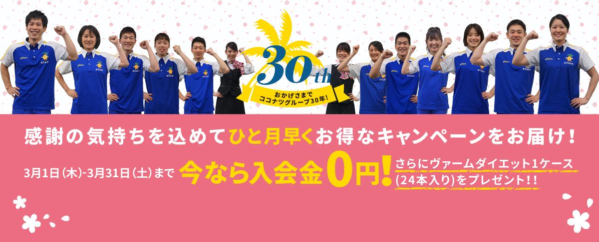 創立30周年!春の入会歓迎キャンペーン!