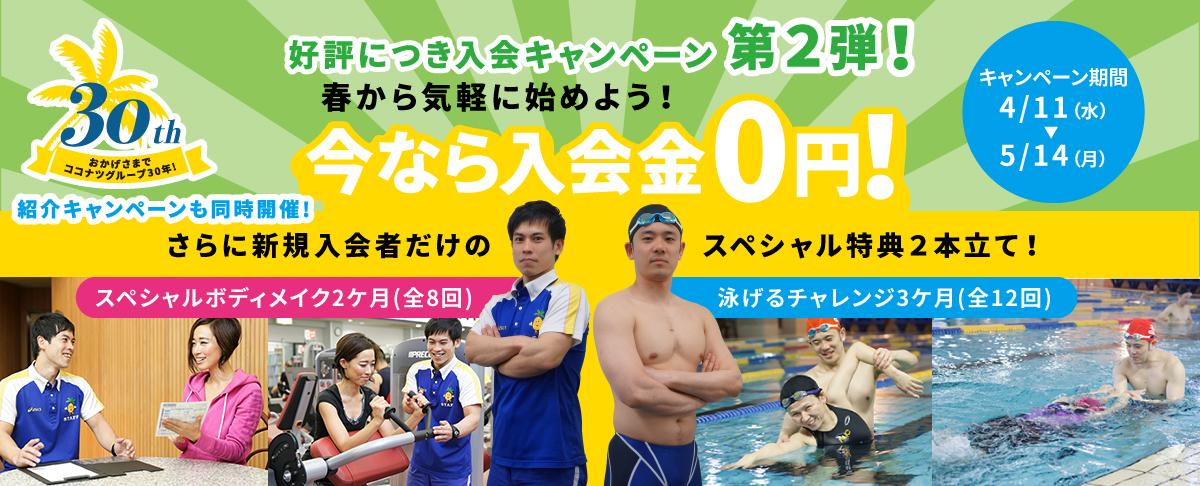 30th入会キャンペーン第二弾!