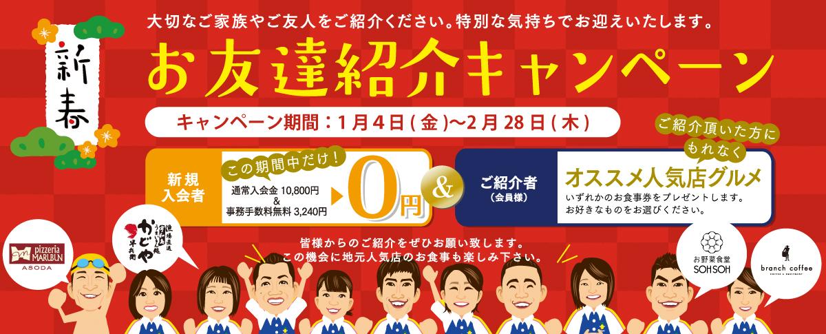 新春ウェルネス入会キャンペーン