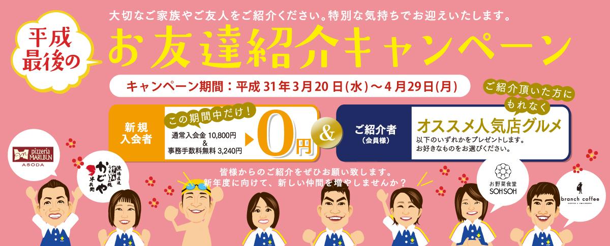 平成最後のお友達紹介キャンペーン
