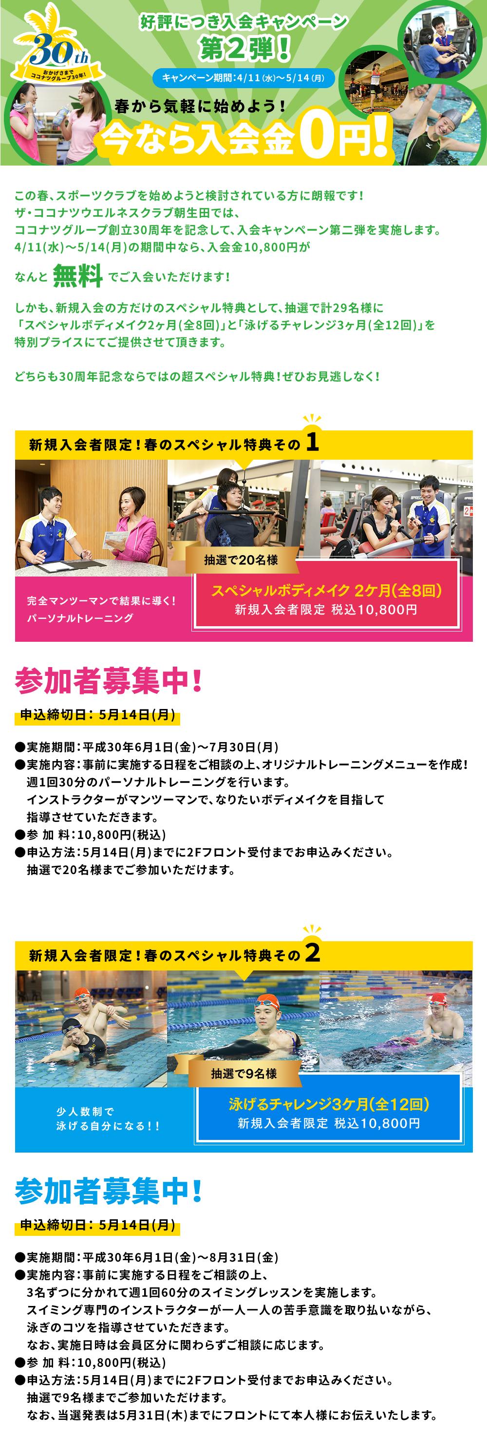 入会キャンペーン第2弾