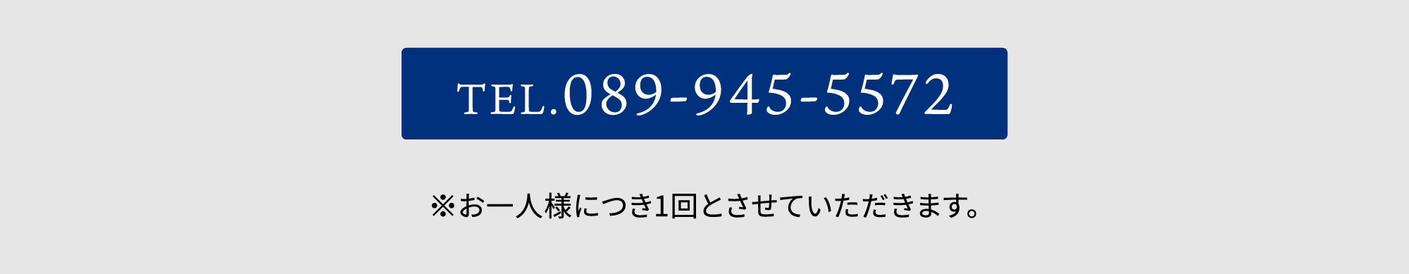 TEL:089-945-5572