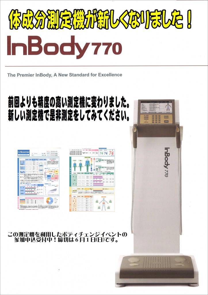 InBodyお知らせ