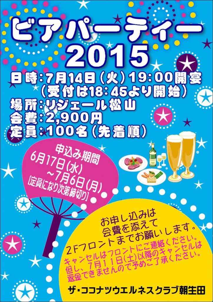 ビアパーティー2015