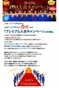入会キャンペーン下層ページ