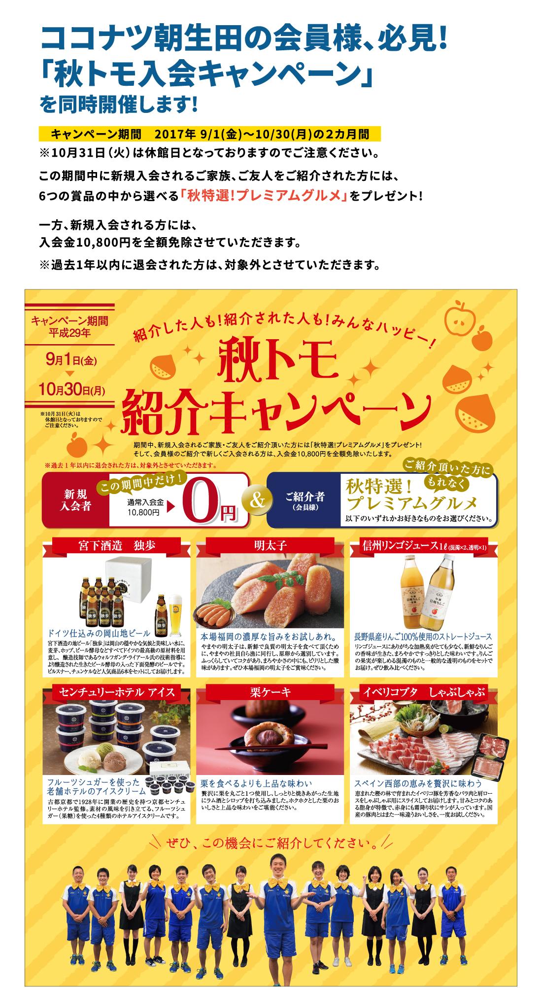 紹介キャンペーン下層ページ