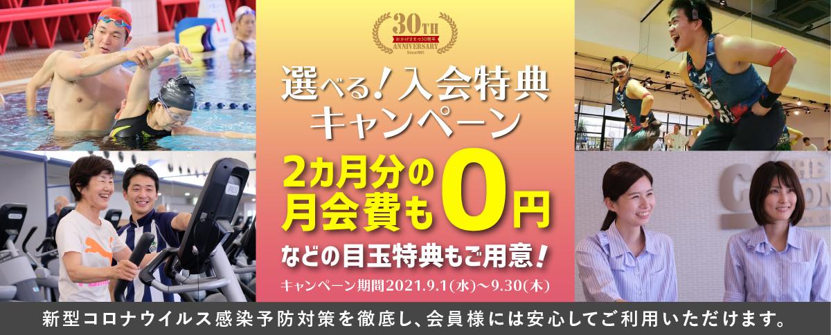 選べる!入会特典キャンペーン 2ヶ月分の月会費も0円