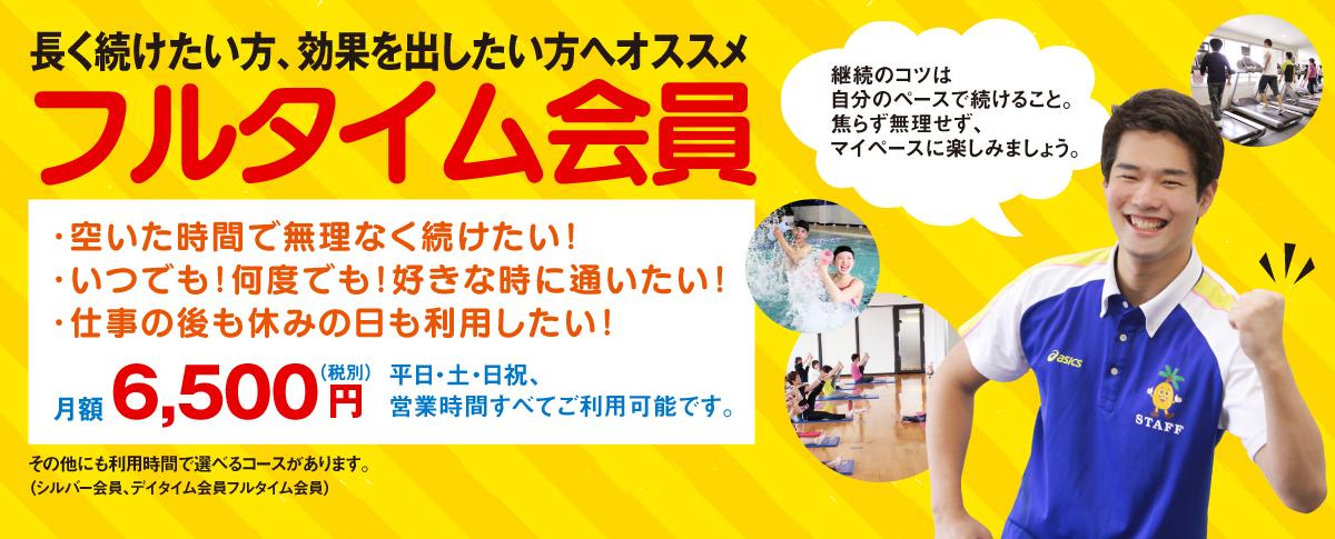 フルタイム会員 月額6500円税別