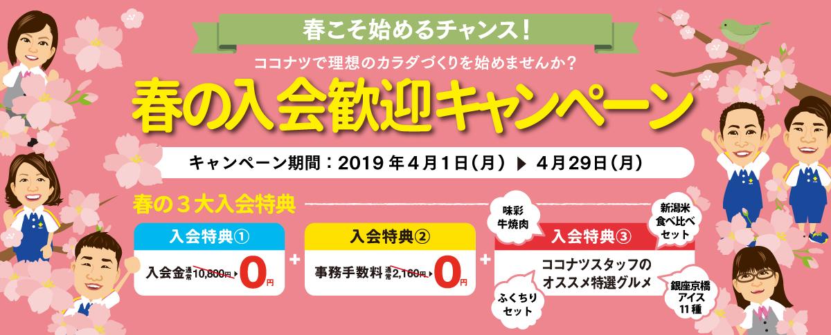 春の入会キャンペーン2019