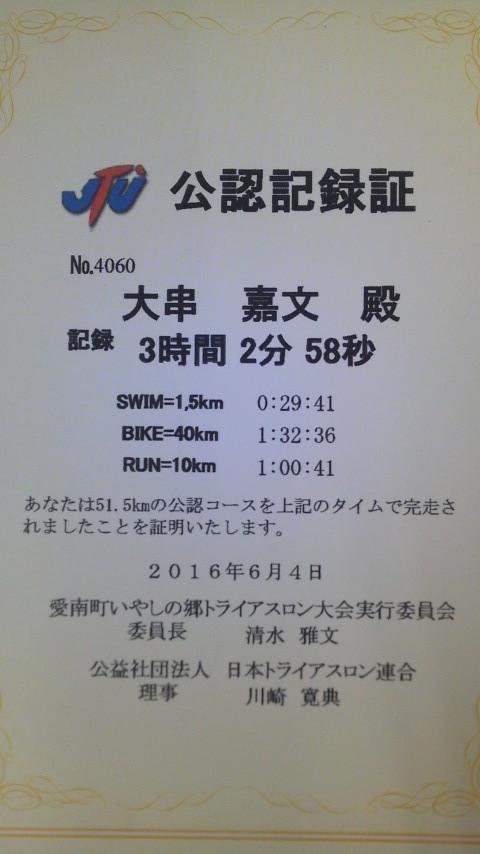 201606111117000