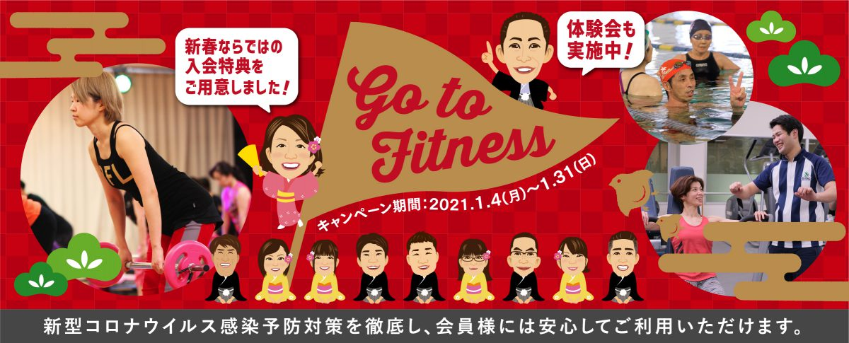 go to Fitnessキャンペーン 2021.1.4(月)〜1.31(日)