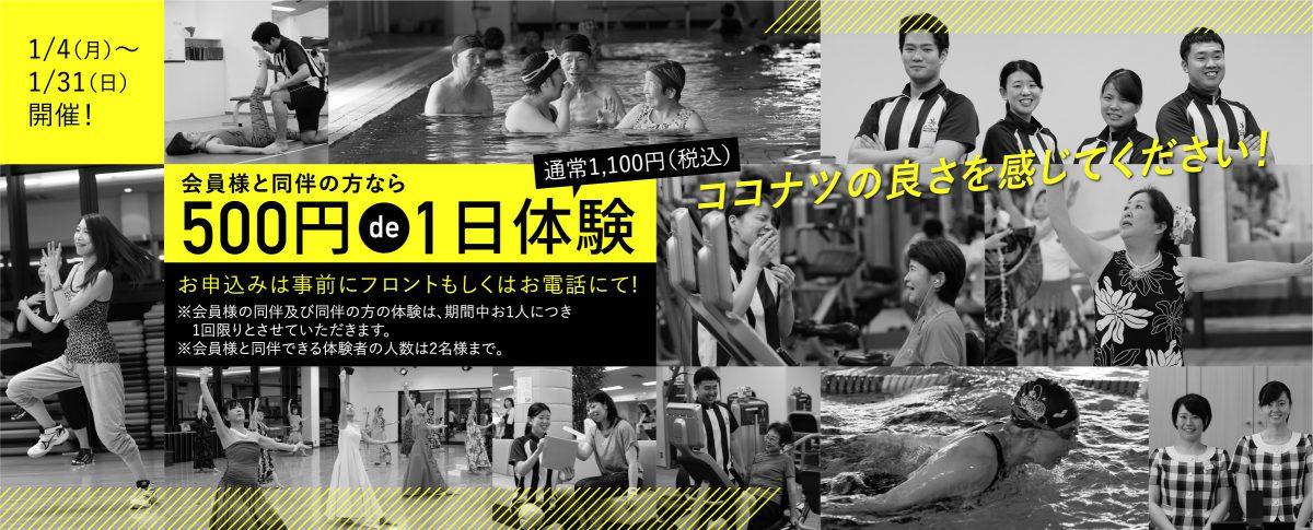 会員様と同伴なら500円de1日体験 2021.1.4(月)〜1.31(日)
