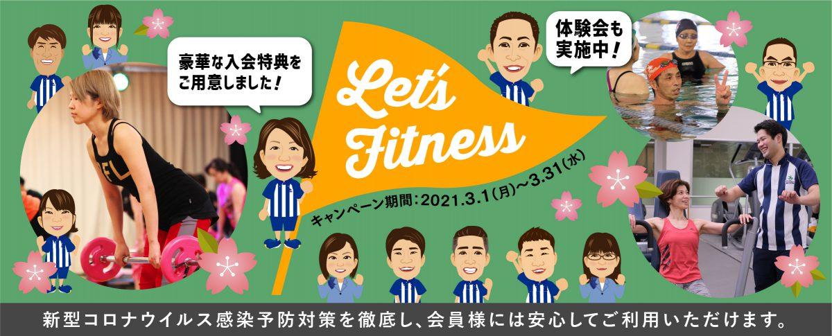 Let's Fitness キャンペーン期間 2021.3.1~3.31