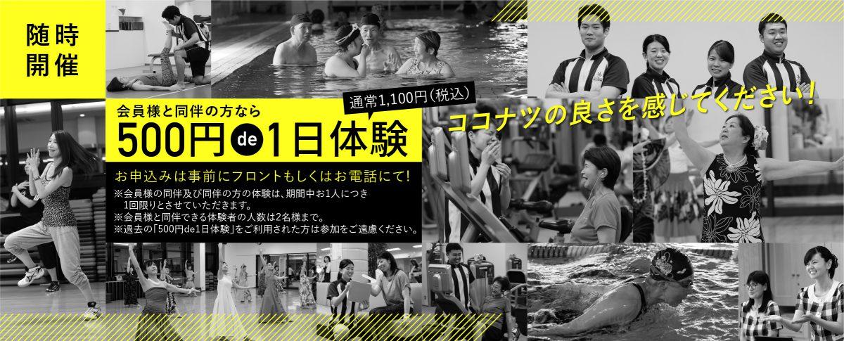 会員様と同伴なら500円de1日体験 キャンペーン期間 2021.3.1~3.31