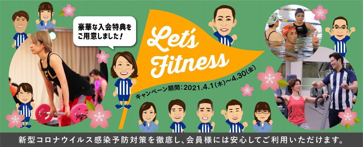 Lets Fitness 4月のキャンペーン