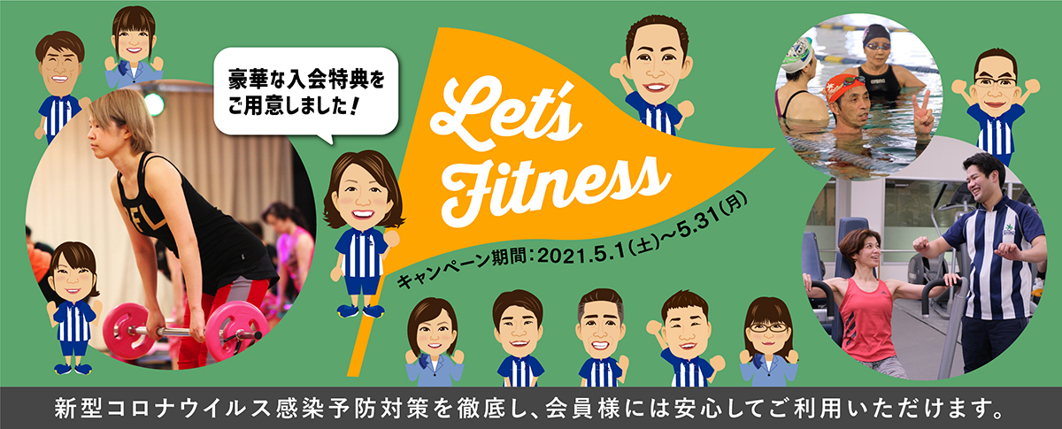 Let's Fitness キャンペーン期間 2021.5.1~5.31