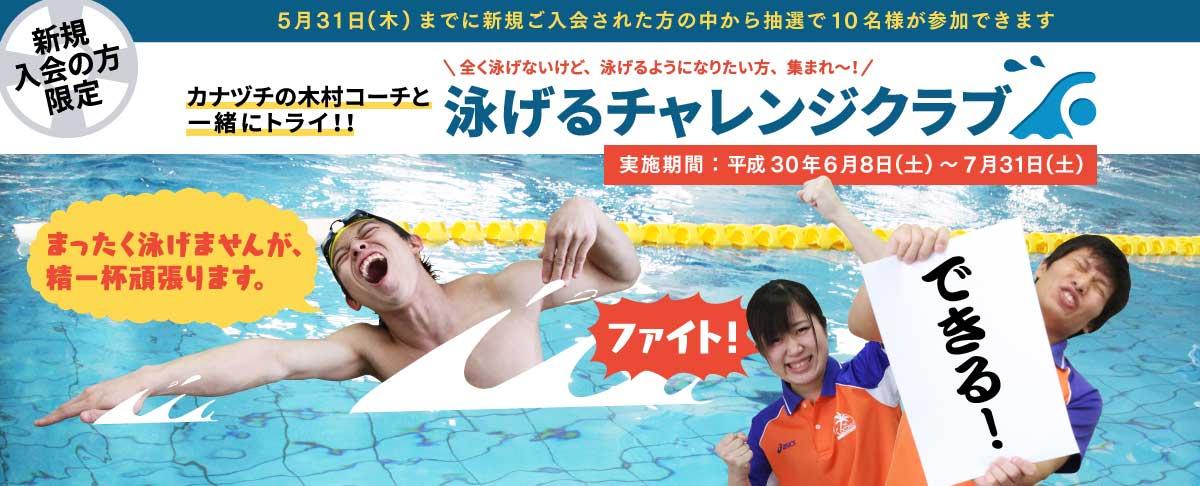 泳げるチャレンジクラブ