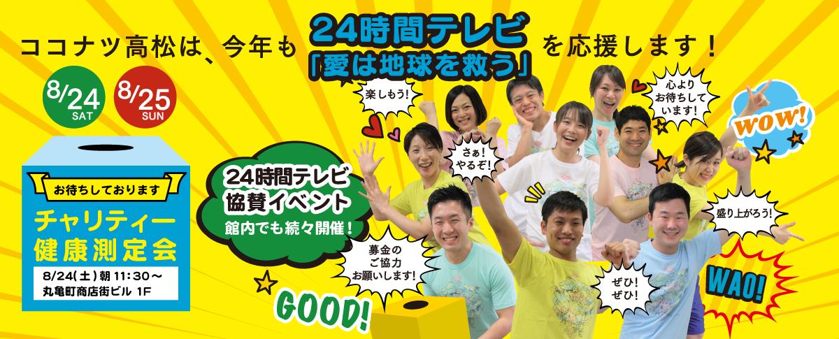 24時間テレビ 2019