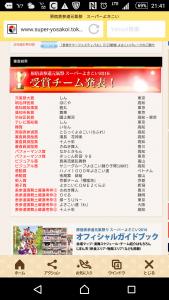 Screenshot_20160828-214124