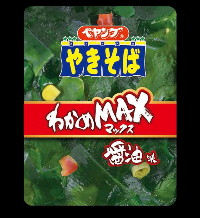 main_wakame-max_yakisoba[1]