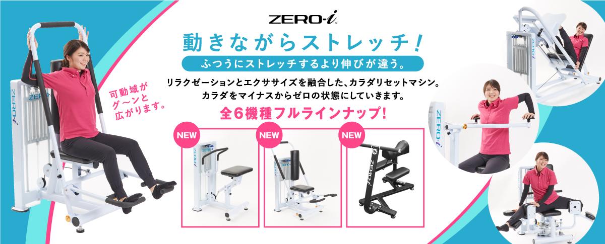 動きながらストレッチ! 「ZERO-i」ふつうにストレッチするより伸びが違う。