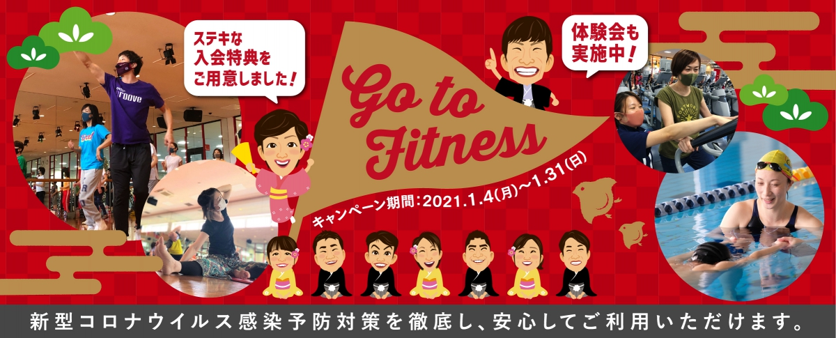 go to Fitnessキャンペーン 2021.1.4~1.31