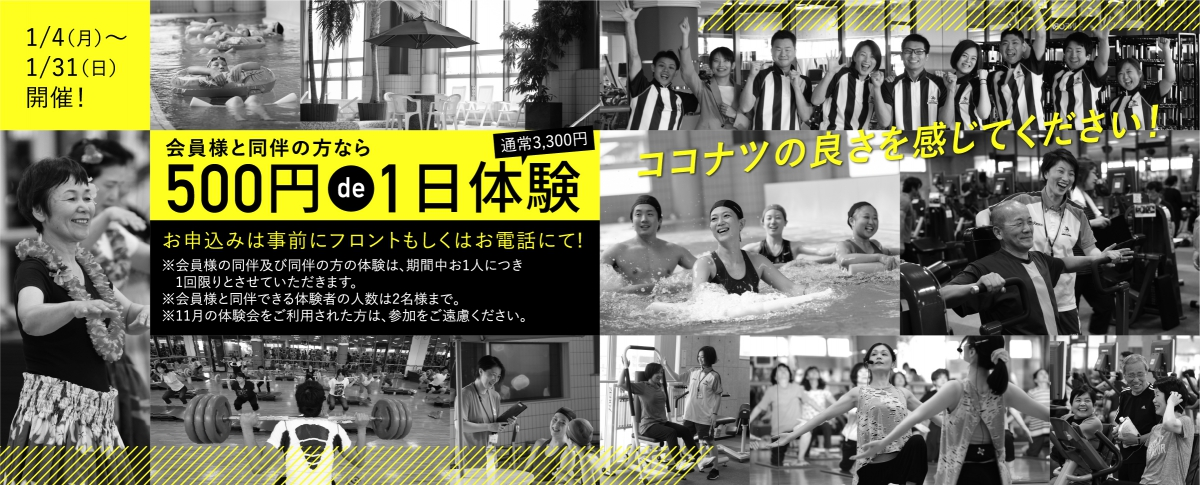 会員様と同伴なら500円de1日体験 2021.1.4~1.31