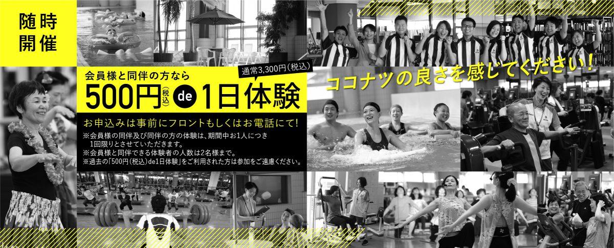 会員様と同伴なら500円de1日体験
