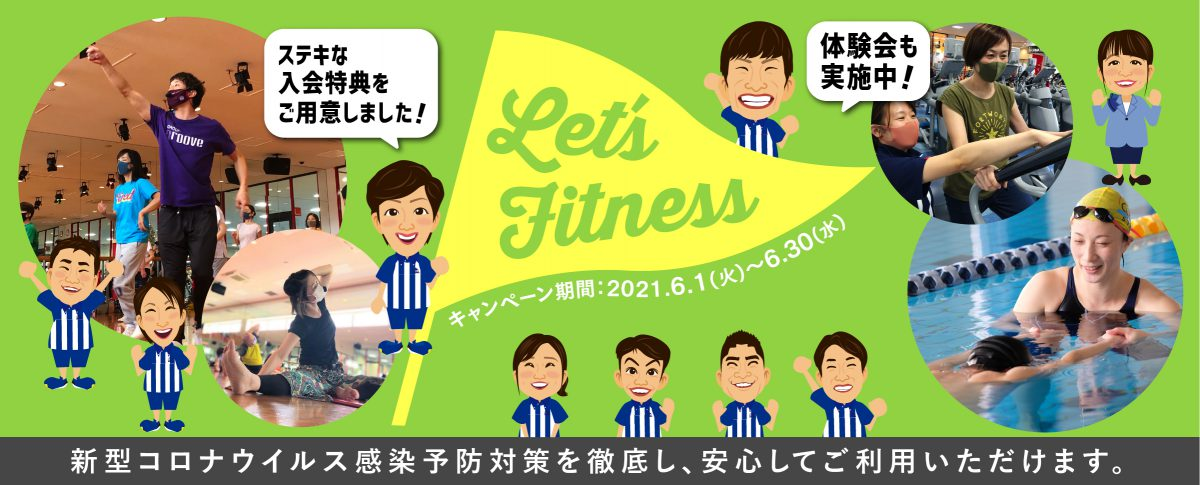 Let's Fitnessキャンペーン