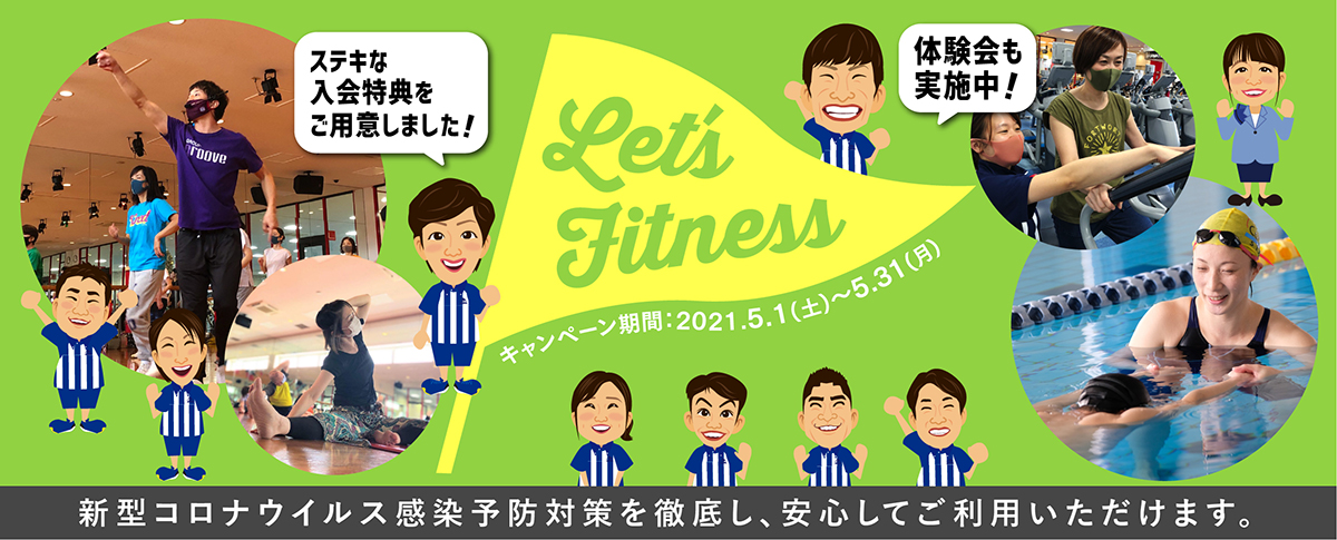 Let's Fitnessキャンペーン 2021.5.1~5.31
