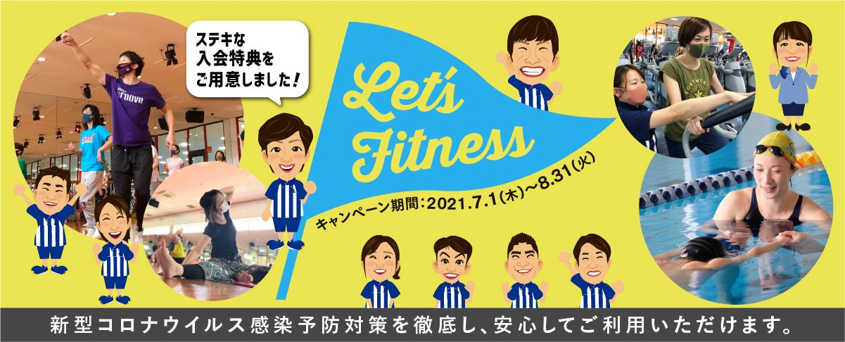 Let's Fitnessキャンペーン 2021.7.1~8.31